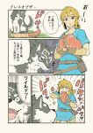 blonde_hair breath_of_the_wild canine clothed clothing comic eating feral hair holding_object humanoid hylian japanese_text link link_(wolf_form) male mammal meat nintendo open_mouth sweat text the_legend_of_zelda translated twilight_princess video_games wolf yokoyoko468b