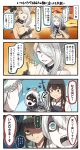 4girls 4koma ^_^ ^o^ akagi_(kantai_collection) blue_eyes blush_stickers brown_eyes brown_hair closed_eyes comic commentary_request drooling empty_eyes eyes_closed hair_between_eyes hair_over_one_eye hairband hat headgear highres ido_(teketeke) japanese_clothes kantai_collection kongou_(kantai_collection) long_hair multiple_girls muneate nontraditional_miko o_o ocean open_mouth purple_hair seaport_summer_hime shaded_face shinkaisei-kan smile speech_bubble sun_hat ta-class_battleship tasuki translation_request white_hair white_hat white_skin