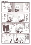 ! !! 3girls ? ahoge alternate_costume bow chibi coat comic commentary_request dark_skin eyes_closed fate/grand_order fate_(series) feather_trim hair_bow hair_ornament hands_up hood hood_up hoodie jeanne_d'arc_(alter)_(fate) jeanne_d'arc_(fate)_(all) kouji_(campus_life) monochrome multiple_girls okita_souji_(alter)_(fate) okita_souji_(fate)_(all) open_mouth osakabe-hime_(fate/grand_order) shirt smirk spoken_exclamation_mark surprised sweatdrop t-shirt thought_bubble translation_request