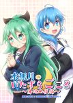 2girls 3: :d ahoge aqua_eyes bangs bare_shoulders belt black_bow blue_eyes blue_hair blue_neckwear blush bow choker collarbone commentary_request cosplay costume_switch cover cover_page crescent detached_sleeves doujin_cover eyebrows_visible_through_hair fang green_hair gu-rahamu_omega_x hair_between_eyes hair_bow hair_flaps hair_ornament hairclip half_updo highres interlocked_fingers kantai_collection long_hair long_sleeves looking_at_viewer looking_away looking_to_the_side midriff minazuki_(kantai_collection) minazuki_(kantai_collection)_(cosplay) multiple_girls neckerchief necktie open_mouth own_hands_together sailor_collar school_uniform serafuku short_hair_with_long_locks smile white_choker wide_sleeves yamakaze_(kantai_collection) yamakaze_(kantai_collection)_(cosplay)