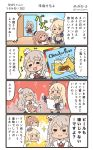 3girls 4koma :d blonde_hair brown_hair comic commentary_request door dress elbow_gloves front-tie_top gloves hat highres holding holding_paper iowa_(kantai_collection) kantai_collection long_hair long_sleeves megahiyo mini_hat multiple_girls open_mouth paper pola_(kantai_collection) red_skirt saratoga_(kantai_collection) shirt short_hair side_ponytail skirt smile speech_bubble star star-shaped_pupils symbol-shaped_pupils translation_request twitter_username white_dress white_hat white_shirt
