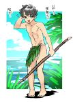 1boy bare_chest black_hair blue_eyes blue_sky fate/grand_order fate_(series) fujimaru_ritsuka_(male) hand_behind_head holding holding_weapon imoda leaf male_focus no_nipples palm_tree sky solo standing stick tree weapon