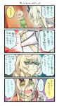 2girls 4koma alternate_costume black-framed_eyewear blue_eyes braid comic commentary_request crying crying_with_eyes_open flying_sweatdrops glasses green_shirt hair_between_eyes heavy_cruiser_hime highres horns kantai_collection long_hair multiple_girls nonco open_mouth semi-rimless_eyewear shaded_face shinkaisei-kan shirt short_sleeves single_braid speech_bubble supply_depot_hime tears translation_request under-rim_eyewear white_hair white_skin yellow_eyes