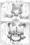 2girls african_wild_dog_(kemono_friends) african_wild_dog_print animal_ears arm_warmers bear_girl brown_bear_(kemono_friends) comic dog_ears kemono_friends monochrome multiple_girls nyororiso_(muyaa) outstretched_arms partially_translated shaded_face smile sweat translation_request trembling