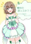 1girl absurdres bang_dream! bangs blush bow brown_hair choker chromatic_aberration dress eyebrows_visible_through_hair frilled_dress frills fuyuneko green_eyes hair_ribbon highres open_mouth ribbon short_hair solo speech_bubble strapless strapless_dress thighhighs translation_request wrist_bow yamato_maya