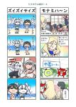 1boy 4koma 6+girls abyssal_crane_hime ahoge aircraft_carrier_water_oni alternate_costume bikini black_hair blonde_hair braid breast_envy comic commentary_request dancing enemy_lifebuoy_(kantai_collection) fusou_(kantai_collection) hair_flaps hair_ornament hair_over_shoulder hat highres horns jewelry kantai_collection long_hair multiple_girls outdoors remodel_(kantai_collection) richelieu_(kantai_collection) ring scarf seiran_(mousouchiku) shigure_(kantai_collection) shinkaisei-kan shirt shoukaku_(kantai_collection) silver_hair single_braid sun_hat sunglasses sweat swimsuit translation_request twintails wavy_hair white_hair white_shirt white_skin yamagumo_(kantai_collection) yamashiro_(kantai_collection) zui_zui_dance zuikaku_(kantai_collection)