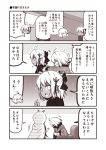 3girls ahoge alternate_costume boots bow casual chair chibi chibi_inset cloak coat comic commentary_request covering_face dark_skin face_in_hands fate/grand_order fate_(series) feather_trim flying_sweatdrops hair_bow hair_ornament hands_up hood hooded_cloak jeanne_d'arc_(alter)_(fate) jeanne_d'arc_(fate)_(all) kouji_(campus_life) long_hair long_sleeves monochrome multiple_girls okita_souji_(alter)_(fate) okita_souji_(fate)_(all) open_mouth osakabe-hime_(fate/grand_order) pushing shirt short_sleeves sitting standing surprised sweatdrop t-shirt translation_request