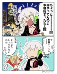 >_< 2koma 4girls :o ahoge anger_vein arms_up artoria_pendragon_(all) asaya_minoru bangs bare_shoulders baseball_cap bikini black_bikini black_bow black_gloves blonde_hair blue_hat blue_jacket bow breasts building carnival_phantasm cellphone cleavage comic dress eating english eyebrows_visible_through_hair eyes_closed fate/extella fate/extra fate/grand_order fate/stay_night fate/unlimited_codes fate_(series) food gloves grey_hair hair_between_eyes hair_bow hair_through_headwear hamburger hand_up hat holding holding_cellphone holding_food holding_phone jacket jeanne_d'arc_(alter_swimsuit_berserker) jeanne_d'arc_(fate)_(all) long_hair long_sleeves medium_breasts multiple_girls mysterious_heroine_x nero_claudius_(fate) nero_claudius_(fate)_(all) night night_sky o-ring o-ring_bikini o-ring_top open_mouth outdoors phone red_dress saber_lily shrug_(clothing) sidelocks sky skyscraper sleeveless sleeveless_dress swimsuit talking_on_phone track_jacket translation_request twitter_username v-shaped_eyebrows white_dress wide_sleeves |_|