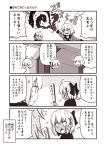 2girls ahoge alternate_costume anger_vein arm_up blush bow ceiling chibi chibi_inset coat comic commentary_request dark_skin dragon eyes_closed fan fate/grand_order fate_(series) feather_trim hair_between_eyes hair_bow hair_ornament harisen jeanne_d'arc_(alter)_(fate) jeanne_d'arc_(fate)_(all) jewelry kouji_(campus_life) long_sleeves multiple_girls necklace okita_souji_(alter)_(fate) okita_souji_(fate)_(all) open_mouth outstretched_arm shirt short_sleeves spoken_sweatdrop surprised sweatdrop t-shirt translation_request