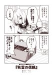 +++ 2koma 3girls ^_^ akigumo_(kantai_collection) box chibi chibi_inset closed_eyes comic eyes_closed famicom game_console hair_between_eyes hair_ornament hair_over_one_eye hairclip hamakaze_(kantai_collection) hibiki_(kantai_collection) kantai_collection kouji_(campus_life) long_hair monochrome multiple_girls neckerchief open_mouth pleated_skirt ponytail sailor_collar school_uniform sepia serafuku short_hair short_sleeves skirt smile speech_bubble super_famicom translation_request verniy_(kantai_collection)