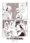 2koma 3girls akigumo_(kantai_collection) ass bow comic commentary_request door hair_bow hamakaze_(kantai_collection) hibiki_(kantai_collection) hood hoodie index_finger_raised kantai_collection kouji_(campus_life) long_hair multiple_girls musical_note open_mouth panties panties_under_pantyhose pantyhose pantyshot pleated_skirt ponytail remodel_(kantai_collection) school_uniform serafuku short_hair sidelocks sketchpad skirt smile translation_request underwear verniy_(kantai_collection) vr_visor