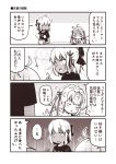 2girls ahoge bell blush bow bowl chibi cloak comic commentary_request dark_skin eyes_closed fate/grand_order fate_(series) flying_sweatdrops fur_trim hair_bell hair_bow hair_ornament hand_up headgear jeanne_d'arc_(fate)_(all) jeanne_d'arc_alter_santa_lily kouji_(campus_life) monochrome multiple_girls okita_souji_(alter)_(fate) okita_souji_(fate)_(all) open_mouth plate shirt short_sleeves sitting standing surprised t-shirt tears thought_bubble thumbs_up translation_request wide-eyed