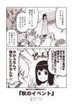 2girls 2koma akitsu_maru_(kantai_collection) anger_vein bench blank_eyes breast_hold breasts casual comic contemporary dress index_finger_raised kantai_collection kouji_(campus_life) long_hair long_sleeves monochrome multiple_girls open_mouth ryuujou_(kantai_collection) shaded_face smile strapless strapless_dress translation_request tree twintails