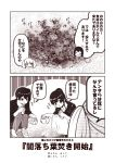 2girls 2koma akagi_(kantai_collection) akitsu_maru_(kantai_collection) casual comic commentary_request contemporary dress eating eyes_closed food holding holding_food kaga_(kantai_collection) kantai_collection kouji_(campus_life) leaf long_hair long_sleeves monochrome multiple_girls open_mouth pants ponytail ryuujou_(kantai_collection) side_ponytail skirt smile squatting sweatdrop sweet_potato translation_request twintails