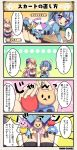 2girls 4koma bangs blonde_hair blue_hair bow character_name comic detached_collar detached_sleeves dot_nose emphasis_lines flower_knight_girl hat hat_bow ipheion_(flower_knight_girl) long_hair maid_headdress miniskirt multiple_girls oregano_(flower_knight_girl) purple_eyes short_hair skirt speech_bubble tagme top_hat translation_request |_|