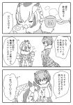 animal_ears bird_wings coat comic cup eurasian_eagle_owl_(kemono_friends) eyebrows_visible_through_hair fur_collar head_wings highres japari_symbol kemono_friends long_sleeves monochrome mug multiple_girls northern_white-faced_owl_(kemono_friends) omucchan_(omutyuan) owl_ears short_hair sitting skirt tail translation_request wings