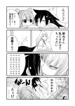 3girls 4koma absurdres bangs black_hair blunt_bangs comic greyscale highres indoors katou_asuka kuroki_tomoko long_hair monochrome multiple_girls nemoto_hina school_uniform sleeping tanachi translation_request watashi_ga_motenai_no_wa_dou_kangaetemo_omaera_ga_warui! whispering