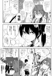4girls batabata0015 blush broken camera comic flat_screen_tv hair_ribbon hakama_skirt highres hiryuu_(kantai_collection) japanese_clothes kaga_(kantai_collection) kantai_collection long_hair monochrome multiple_girls ribbon side_ponytail smirk souryuu_(kantai_collection) sweat tasuki television thinking translation_request twintails zuikaku_(kantai_collection)