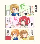 3koma 4girls :3 aqua_eyes berisuno_(beriberi0707) blazer blue_jacket blue_neckwear blush bow bowtie brown_hair candy clenched_hands comic commentary_request eyes_closed food giving hands_on_own_chest highres hoshizora_rin jacket koizumi_hanayo kunikida_hanamaru kurosawa_ruby lollipop long_hair long_sleeves love_live! love_live!_school_idol_project love_live!_sunshine!! multiple_girls notice_lines onigiri orange_hair otonokizaka_school_uniform purple_eyes red_hair school_uniform serafuku short_hair smile striped_neckwear sweatdrop translation_request two_side_up uranohoshi_school_uniform v-shaped_eyebrows yellow_cardigan