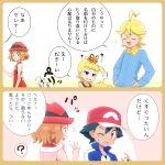 2boys 2girls 2koma ? ahoge bangs bare_shoulders baseball_cap black_gloves black_hair black_shirt blonde_hair blue_eyes blue_jacket blue_jumpsuit blush_stickers border brother_and_sister brown_border brown_eyes brown_hair brown_shirt buck_teeth child citron_(pokemon) coat collarbone comic dedenne eureka_(pokemon) eye_contact eyes_closed fingerless_gloves flying_sweatdrops gen_6_pokemon glasses gloves half-closed_eyes hand_up hands_on_hips hands_up hat highres holding jacket japanese_text jumpsuit koudzuki_(reshika213) long_sleeves looking_at_another looking_down looking_to_the_side multiple_boys multiple_girls multiple_views one_eye_closed open_mouth paper pink_shirt poke_ball_theme pokemon pokemon_(anime) pokemon_(creature) pokemon_on_head pokemon_xy_(anime) red_coat red_hat satoshi_(pokemon) serena_(pokemon) shiny shiny_hair shirt short_hair siblings side_ponytail sleeveless sleeveless_shirt smile speech_bubble standing sweat talking text_focus tied_hair translation_request