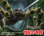 battle_spirits birds bug godzilla_(series) jungle kaijuu nature no_humans official_art purple_eyes spider text_focus toho_(film_company) web