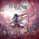 1girl bare_shoulders black_footwear black_hair bow cherry_blossoms copyright_name cymbals detached_sleeves drum eyes_closed flower forest french_horn frilled_shirt_collar frills full_body grey_sky hair_bow hakurei_reimu half_updo highres holding holding_instrument instrument long_hair long_sleeves midriff nature outdoors partially_translated petticoat red_bow red_flower red_skirt shoes skirt socks solo thkani torii touhou translation_request tree violin violin_bow white_legwear wide_sleeves