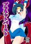 1girl bishoujo_senshi_sailor_moon blue_bow blue_choker blue_eyes blue_hair blue_sailor_collar blue_skirt bow choker commentary_request cover cover_page cowboy_shot doujin_cover imminent_rape leotard mizuno_ami open_mouth pleated_skirt restrained sailor_collar sailor_mercury sailor_senshi_uniform short_hair skirt solo tentacle tiara white_leotard yaeba