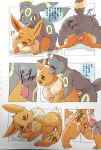 after_sex afterglow all_fours amber_eyes anus ass_up balls blush brown_nose butt canine chest_tuft clitoris close-up comic cum cum_drip cum_in_pussy cum_inside cum_on_balls cum_on_butt cute_fangs dipstick_tail doggystyle dripping duo eevee eeveelution eyes_closed female feral feral_on_feral fluffy fluffy_tail from_behind_position group looking_pleasured male male/female male_penetrating mammal multicolored_tail nintendo open_mouth panting penetration penis pokémon pokémon_(species) pussy pussy_juice raised_tail rear_view red_penis sex side_view snout speech_bubble spread_legs spreading tears text tongue tongue_out traditional_media_(artwork) translation_request tuft umbreon vaginal vaginal_penetration video_games あなろぐ