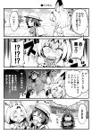 !? 3girls 4koma :d =_= abs animal_ears antlers backpack bag blush bow bowtie chibi chuuta_(+14) comic commentary_request constricted_pupils crossed_arms eating elbow_gloves extra_ears eyebrows_visible_through_hair eyes_closed fang food food_on_face fur_scarf gloves greyscale hair_between_eyes hat_feather helmet holding holding_food imagining japari_bun jitome kaban_(kemono_friends) kemono_friends long_hair long_sleeves medium_hair monochrome moose_(kemono_friends) moose_ears multiple_girls muscle muscular_female nose_blush o_o open_mouth outdoors parody pith_helmet print_gloves print_neckwear scarf serval_(kemono_friends) serval_ears serval_print shirt short_sleeves shorts skin_tight sleeveless sleeveless_shirt smile spikes surprised sweat sweater thought_bubble transformation translation_request yuu_yuu_hakusho |d