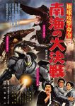 1boy 2girls electricity energy epic extra_arms extra_eyes fire giant_monster giant_robot gipsy_danger glowing homage kaijuu knifehead legendary_pictures mecha monster movie_poster multiple_girls pacific_rim parody poster raiju style_parody text translation_request vintage yoshiki_takahashi