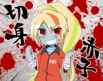 1girl bandage blonde_hair blood blood_splatter clenched_hands clothes_writing grey_skin hair_over_one_eye long_hair looking_at_viewer motokazu_(dontokodon) multicolored_hair nikaidou_saki ponytail red_eyes scar short_sleeves smile streaked_hair teeth track_suit zombie zombieland_saga