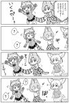 >:d +++ 3girls 4koma :3 :d ? animal_ears arm_at_side arms_at_sides arms_behind_back arms_up bangs bow bowtie chibi closed_mouth comic commentary_request common_raccoon_(kemono_friends) confused dot_eyes eighth_note elbow_gloves extra_ears eyebrows_visible_through_hair fang fennec_(kemono_friends) fox_tail fur_collar gloves grabbing greyscale hair_between_eyes hand_up high-waist_skirt highres kemono_friends looking_at_another monochrome motion_lines multiple_girls musical_note o_o open_mouth print_gloves print_neckwear print_skirt raccoon_ears raccoon_tail serval_(kemono_friends) serval_ears serval_print serval_tail shirt short_hair short_sleeves skirt sleeveless sleeveless_shirt smile spoken_question_mark striped_tail sweater tail tail_grab translation_request v-shaped_eyebrows whistling yamaguchi_sapuri