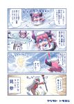 4koma bikini bikini_bottom bikini_top blonde_hair blue_eyes boots cape comic commentary_request dark_skin dragon_horns dragon_tail earmuffs elizabeth_bathory_(brave)_(fate) elizabeth_bathory_(fate)_(all) eyes_closed fake_facial_hair fake_mustache fate/grand_order fate_(series) fur_trim girl gloves glowing hair_between_eyes holding holding_spear holding_weapon horns jeanne_d'arc_(fate)_(all) jeanne_d'arc_alter_santa_lily long_hair open_mouth pink_hair polearm red_bikini riding sheep shoulder_armor snot snow snowing spear staff swimsuit tail tomoyohi translation_request weapon white_hair yellow_eyes