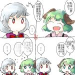 2girls 4koma animal_ears bow bowtie closed_mouth comic eyebrows_visible_through_hair eyes_closed green_eyes green_hair happy kasodani_kyouko kishin_sagume multiple_girls nervous open_mouth red_eyes sad short_hair smile sweat touhou translation_request white_hair yaise
