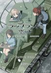 3girls aki_(girls_und_panzer) bangs blue_footwear blue_hat blue_jacket blue_pants blue_shirt blue_skirt brown_eyes brown_hair bt-7 closed_mouth cover cover_page doujin_cover dress_shirt elbow_rest eyes_closed from_above girls_und_panzer green_eyes grey_legwear grey_skirt ground_vehicle hair_tie hat hibasaka_ren highres holding holding_instrument instrument jacket kantele keizoku_military_uniform keizoku_school_uniform leaning_forward light_brown_hair loafers long_hair long_sleeves looking_at_another mika_(girls_und_panzer) mikko_(girls_und_panzer) military military_uniform military_vehicle miniskirt motor_vehicle multiple_girls music open_mouth outdoors pants pants_rolled_up pants_under_skirt playing_instrument pleated_skirt raglan_sleeves red_eyes red_hair school_uniform shadow shirt shoes short_hair short_twintails sitting skirt smile snow socks stalk_in_mouth standing striped striped_shirt tank track_jacket track_pants twintails uniform vertical-striped_shirt vertical_stripes white_shirt
