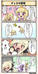 !!? >_< /\/\/\ 3girls 4koma :d :o aburana_(flower_knight_girl) animal animal_costume animal_hood bird black_ribbon blonde_hair blush bow braid brown_hair comic covered_mouth directional_arrow emphasis_lines eyes_closed flower flower_knight_girl flying_sweatdrops ginran_(flower_knight_girl) hair_bow hair_flower hair_ornament hair_ribbon hairclip hood kiss long_hair looking_away misunderstanding motion_lines multiple_girls nose_blush open_mouth parrot ponytail purple_eyes red_eyes ribbon saintpaulia_(flower_knight_girl) skirt smile sweatdrop translation_request two_side_up v-shaped_eyebrows |_|