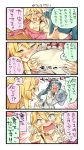 2girls 4koma :d afterimage bare_shoulders blonde_hair blue_skirt blush breast_grab breasts cleavage collarbone comic commentary_request grabbing green_hair grey_eyes hair_between_eyes hair_ribbon highres holding holding_tray iowa_(kantai_collection) irako_(kantai_collection) kantai_collection kappougi large_breasts long_hair long_sleeves multiple_girls necktie nonco o_o open_mouth pink_shirt pink_sweater ponytail purple_neckwear red_ribbon ribbed_sweater ribbon shirt skirt smile speech_bubble star star-shaped_pupils sweater symbol-shaped_pupils tears tongue tongue_out translated tray yellow_eyes