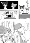 a-chan ayaka canid canine canis comic domestic_dog feral japanese_text kemono kyappy mammal nordic_sled_dog shiba_inu spitz text translation_request