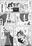 a-chan ayaka canid canine canis comic domestic_dog feral japanese_text kemono kyappy mammal nordic_sled_dog shiba_inu shibeta spitz text translation_request