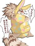 angry blush bunny_ears_(disambiguation) canid canine canis clothing embarrassed hi_res invalid_tag jackal japanese_text male mammal nnnnnnet pajamas seth_(tas) text tokyo_afterschool_summoners video_games