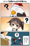 1boy 1girl 3koma :< ? absurdres admiral_(kantai_collection) artist_name black_hair black_legwear blue_hakama blush brown_eyes brown_hair comic commentary gloves hair_between_eyes hakama hakama_skirt highres holding holding_paper japanese_clothes kaga_(kantai_collection) kantai_collection long_sleeves military military_uniform minigirl motion_lines naval_uniform paper short_hair side_ponytail speech_bubble spoken_question_mark taisa_(kari) tasuki thighhighs translation_request uniform white_gloves